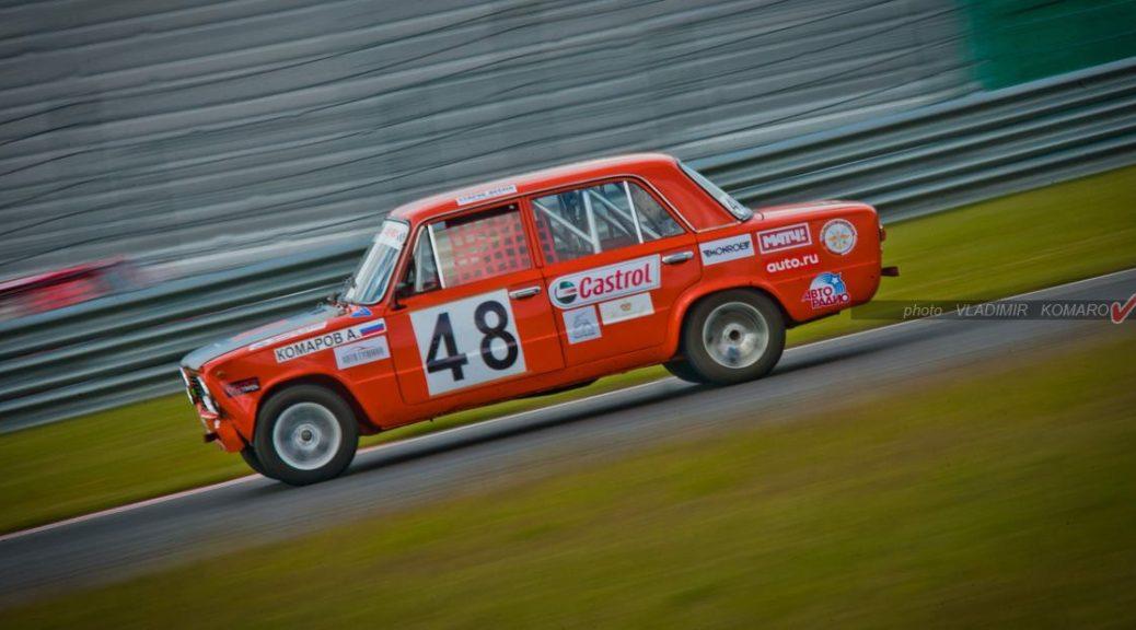 Moscow Classic Grand Prix 1 этап. Moscow RaceWay. Автор фото Владимир Комаров