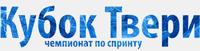 Кубок Твери 2019